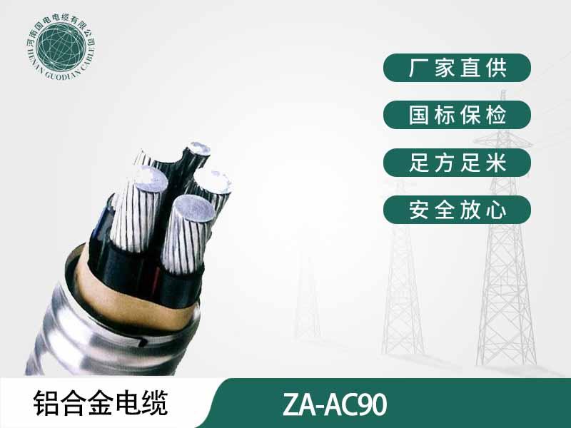 河南国电电缆生产的铝合金电缆